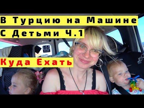 В Турцию на Машине с Детьми Целый День. Ч1. Из Сочи Куда?