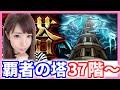 【モンストPART178】覇者の塔!最終日で滑込み!37階~【yuki】