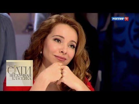 С Екатериной Гусевой / Сати. Нескучная классика... / Телеканал Культура