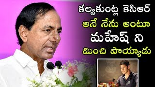 kcr slams chandrababu