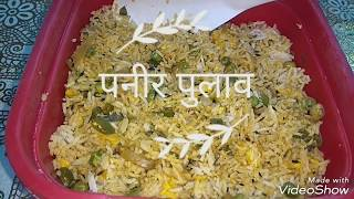 "Zero oil cooking recipes "" Veg paneer pulao"""