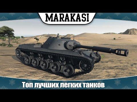 World of Tanks топ лучших легких танков, самые веселый лт
