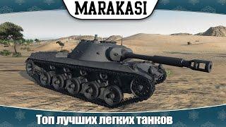 видео: World of Tanks топ лучших легких танков, самые веселый лт