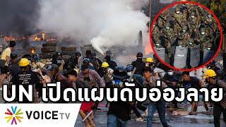 Overview-UNยันหยุดอ่องลายก่อนเลือดนองพม่า ทหารยิงโรงพยาบาล-เผาห้างสร้างสถานการณ์รัฐธรรมนูญทหารโดนฉีก