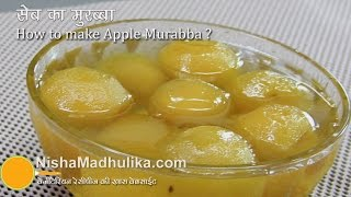 Apple Murabba Recipe | सेब का मुरब्बा ।  Seb ka Murabba Mp3