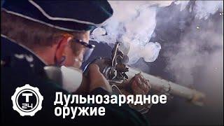 Дульнозарядное оружие | Гражданское оружие | Т24