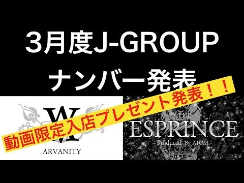 【限定入店プレゼント企画あり!】J GROUP ESPRINCE ARVANITY 2018年3月度No 発表!!