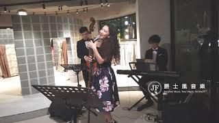 爵士風音樂-品牌晚宴-Shuya演唱