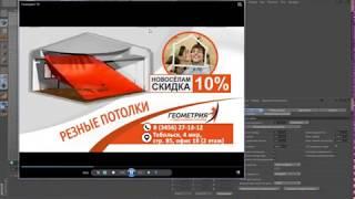 Уроки Cinema 4D:Урок для рекламы либо для учебного пособия по натяжным потолкам...