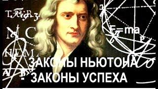 Законы успеха - законы Ньютона