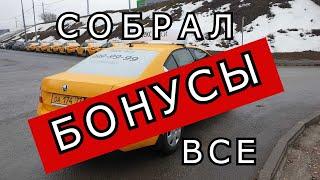 как поймать все бонусы ЯндексТакси в час пик !!!//ТаксиНН//Нижний Новгород//Рабочие Будни Таксиста