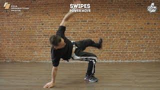 "47. Swipes (Power move) | Видео уроки брейк данс от ""Своих Людей"""
