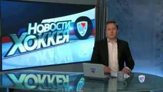 Новости хоккея 10 января 2013 года