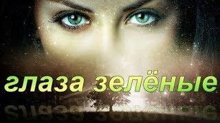 Глаза зелёные я не забуду | Лучшая песня про зеленые глаза