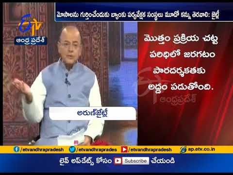 Laws Will Be Made Tighter If Needed | Finance Minister Arun Jaitley On PNB Scam