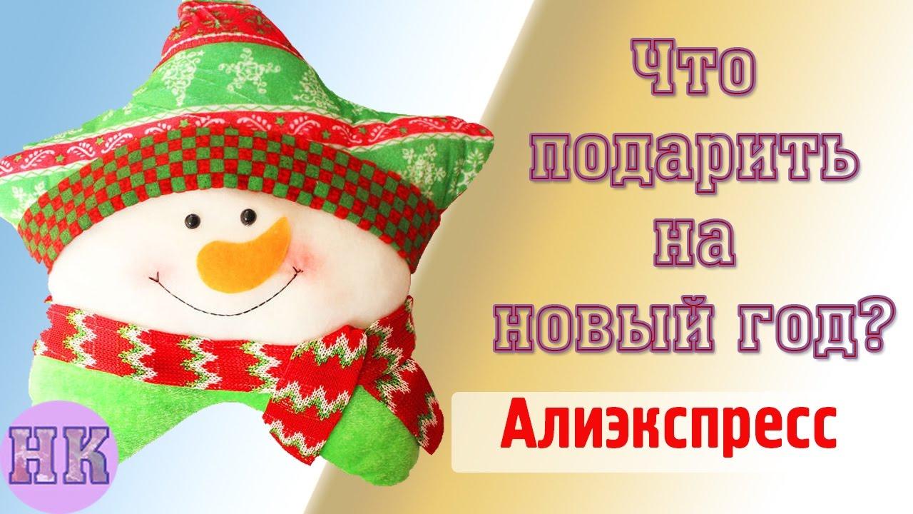 Подарок на новый год с алиэкспресс