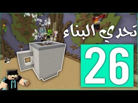 تحدي البناء 26# : كوب القهوة ؟!  ☕