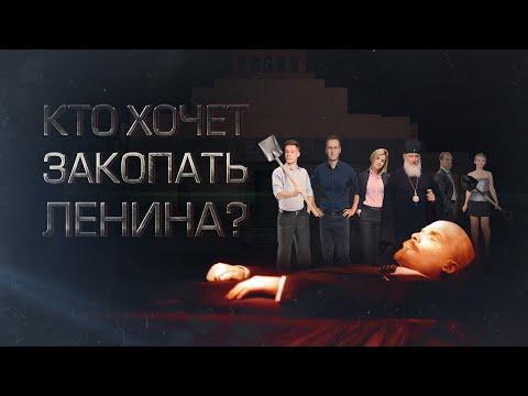 Кто хочет закопать Ленина?