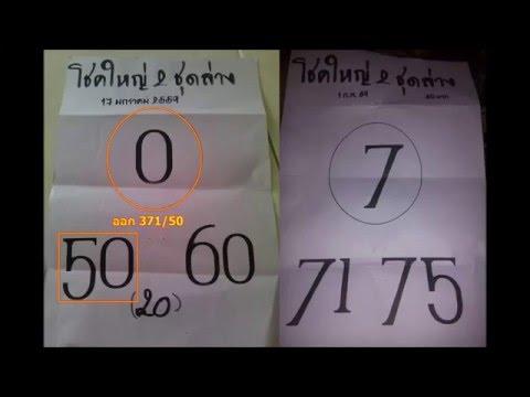 เลขเด็ด 1/2/59 โชคใหญ่2ชุดล่าง หวย งวดวันที่ 1 กุมภาพันธ์ 2559