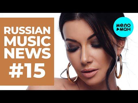Russian Music News #15
