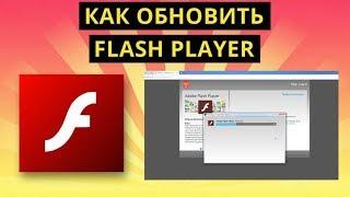 видео Как обновить Adobe Flash Player