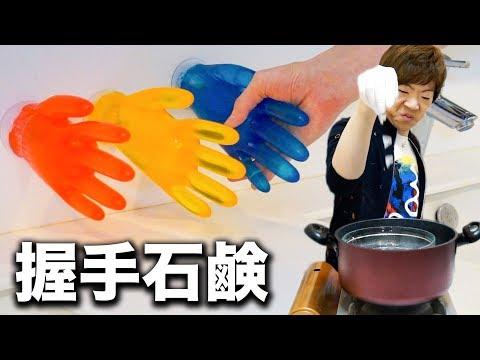 壁から生える握手できる石鹸の作り方