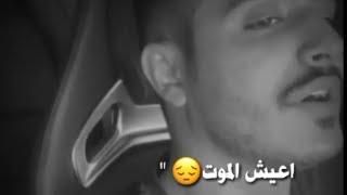 """شاب سعودي ابدع في قصيدة عراقية محمد الحلفي """" بجيت بقد حجي عيوني """""""