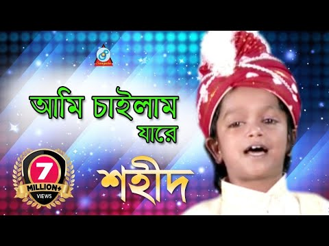 Shahid - Ami Chailam Jare | আমি চাইলাম যারে | Bangla Baul Song 2018 | Sangeeta