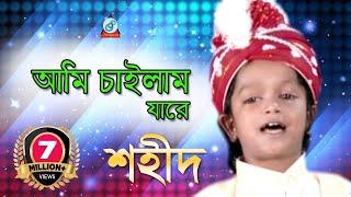 Ami Chailam Jare | আমি চাইলাম যারে | Shahid | Bangla Baul Song 2018 | Sangeeta