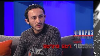 Kisabac Lusamutner anons 20.04.17 Teghic Tegh