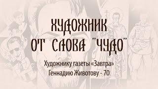 Художник от слова  Чудо