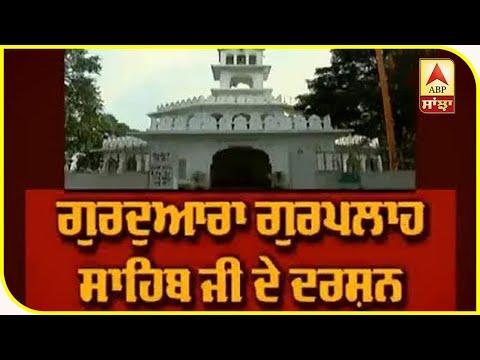 Guru Gobind Singh ਤੇ ਬਾਬਾ ਕਲਾਧਾਰੀ ਜੀ ਦੀ ਯਾਦਗਾਰ ਗੁਰਦੁਆਰਾ ਗੁਰਪਲਾਹ ਸਾਹਿਬ| ABP Sanjha