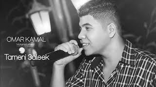 أغنية طمنى عليك بصوت الفنان عمر كمال ماستر