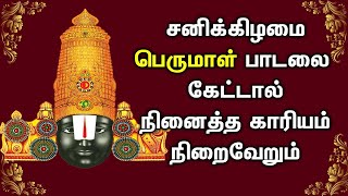 Best Perumal Padalgal | Venkateswara Devotional Songs