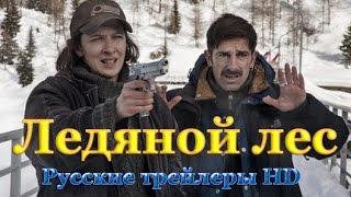 Ледяной лес (2014) - Русские трейлеры HD - Триллер