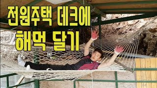 전원주택 데크에 해먹설치 방법/ 그물침대/전원생활 장점/hammock/써니네tv