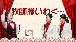 キリスト教会漫才2019「牧師様いわく…」 日本語吹き替え
