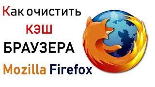 Как очистить кэш браузера Firefox браузер очистка истории