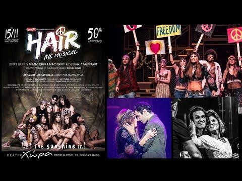 """HAIR"",  the musical! Πρόβες|Προετοιμασίες|Αγάπη!"