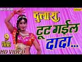 "टूट गईल दादा | Tut Gayil Dada | Latest Bhojpuri Song 2017 | Pradeep Pandey ""Chintu"", Tanushree"