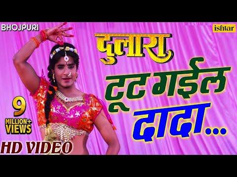 "टूट गईल दादा | Tut Gayil Dada | Latest Bhojpuri Song 2017 | Pradeep Pandey ""Chintu"", Tanushree"