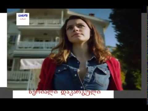 სერიალი შურისძიება 2 სერია ქართულად , 2015.02.04