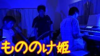 【初見】もののけ姫 / 久石 譲   ジブリ