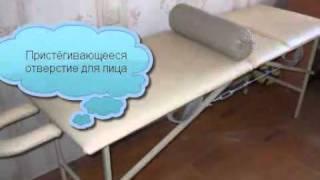 Массажный стол от Геннадия Ткачёва(Этот видео ролик предназначен для тех, кто интересуется и занимается массажем, а также косметическими услу..., 2011-12-28T18:21:27.000Z)