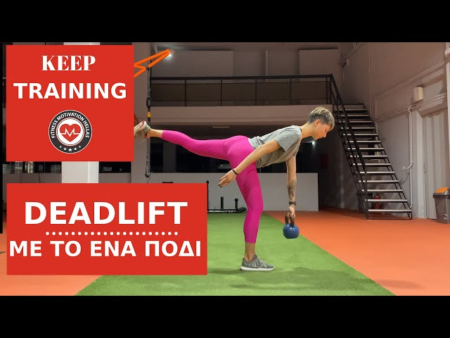 Άσκηση Deadlift με το ένα πόδι | fmh.gr