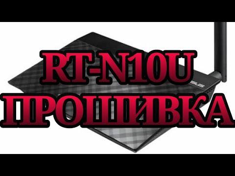 RT-N10U прошивка и настройка роутера 🚨