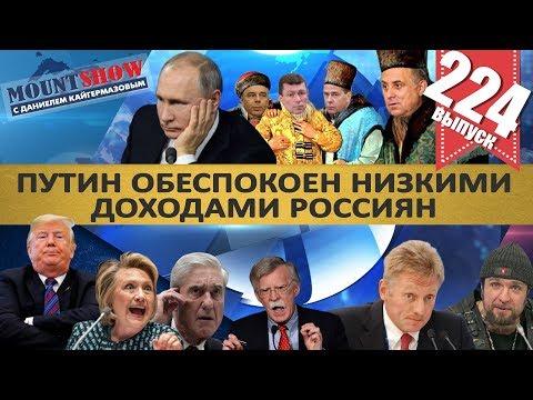 ПУТИН ОБЕСПОКОЕН НИЗКИМИ ДОХОДАМИ РОССИЯН / ТРАМП ОТЖИМАЕТ ГРЕНЛАНДИЮ. MS#224