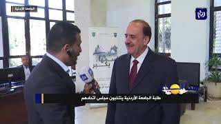 طلبة الجامعة الأردنية ينتخبون مجلس اتحادهم