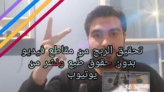 نشر مقاطع فيديو بدون مخالفات وتحقيق الربح منها بدون حقوق طبع ونشر