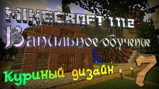 Minecraft 1.11.2 Куриный дизайн Эпизод 7